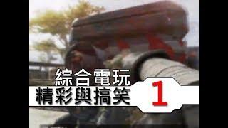 BIGWEI綜合電玩精彩與搞笑系列影片#1