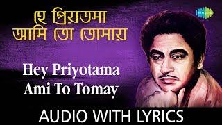 Hey Priyotama Ami To Tomay with Lyrics | Kishore Kumar | Bengali Modern Songs Kishore Kumar