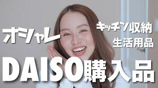 【新生活】ダイソー購入品!めっちゃ使えるオススメ商品!