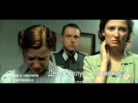 Гитлер капут 2 +18