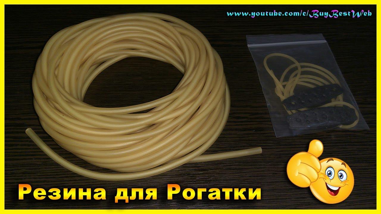 Качественная резина для рогатки с Алиэкспресс ▻ Жгут резиновый .