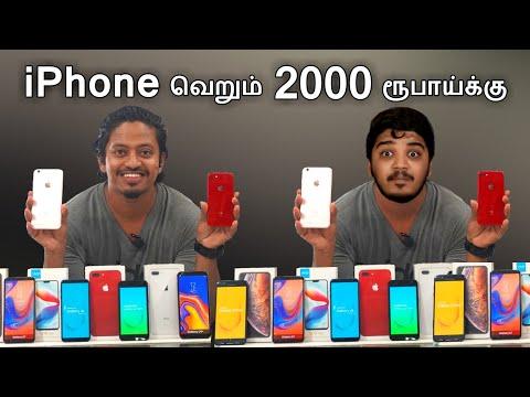 2000 ரூபாய்க்கு IPhone In Tamil