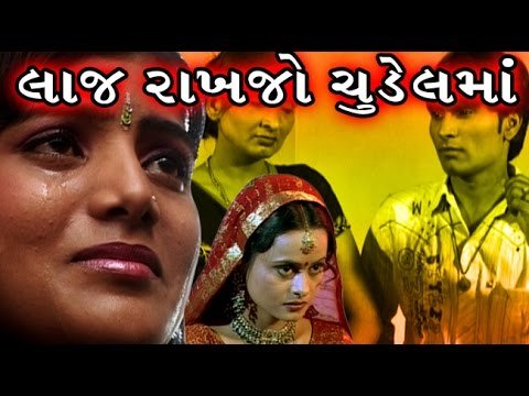 Laj Rakhjo Chudel Maa | 2008 | Full Gujarati Movie | Arti Patel, Manoj Rao