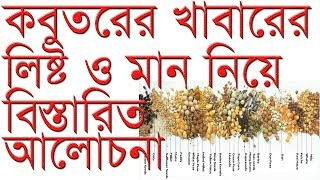 Pigeon food - Best food for pigeon - Problem Solution by Bangladeshi