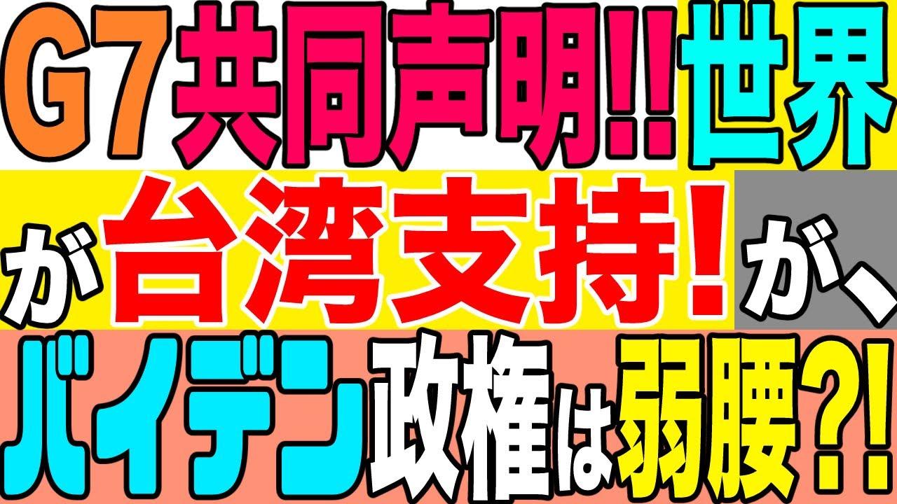 2021.05.08【台湾】G7が共同声明を発表‼️世界が反中・台湾支持へ❗️👏😂が、バイデン政権は尻込み…果たして本気か⁉️【及川幸久−BREAKING−】