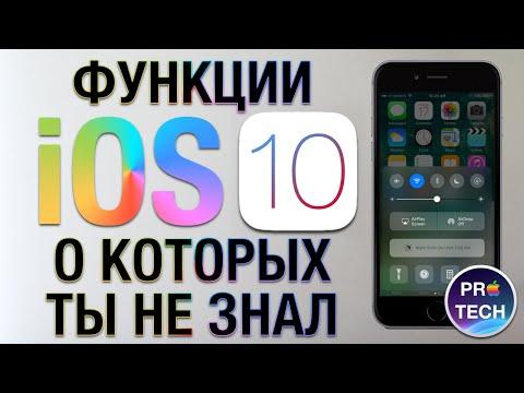 13 полезных функций iOS 10 о которых никто не рассказывал!