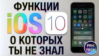 видео Интересные малоизвестные функции в iPhone 6