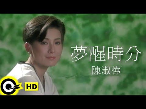 陳淑樺-夢醒時分  (官方完整版MV)