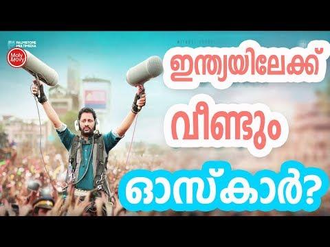 മലയാളികള് വീണ്ടും ഓസ്കാറില് മുത്തമിടും ? -The Sound Story - Malayalam Movie - Rasool Pookkutty