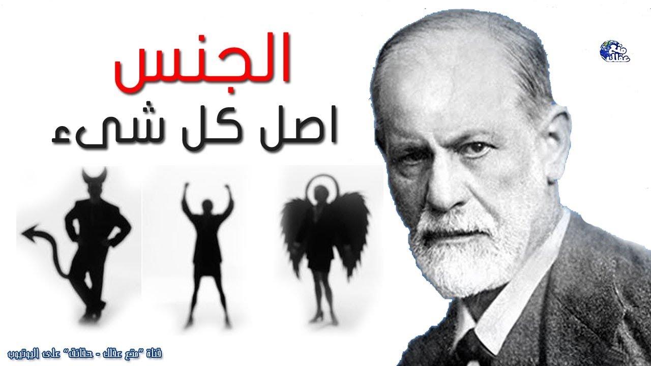 حقائق خفية عن ابو علم النفس سيجموند فرويد - مـــدمــ ـن ويـكـره كـل الـنــ ـســاء !!