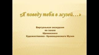 видео Художественно-краеведческий музей (Алексин)