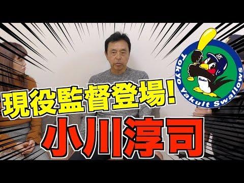 【ヤクルト現役監督登場‼︎】小川淳司監督に高木豊が迫る‼︎