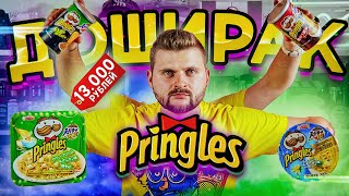 Доширак со вкусом Pringles за 13 000 рублей