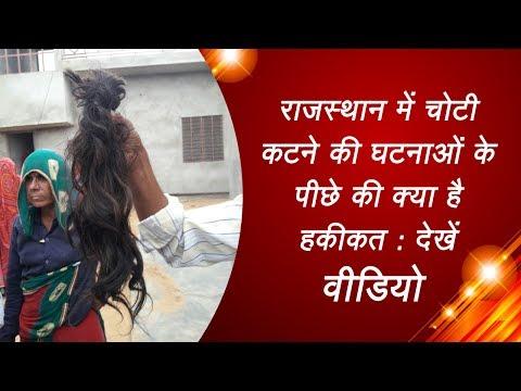 राजस्थान में चोटी कटने की घटनाओं के पीछे की क्या है हकीकत : देखें वीडियो