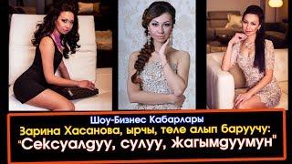 Зарина Хасанова 'Сексуалдуу, сулуу, жагымдуумун' дейт | Шоу-Бизнес KG