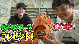 奈良県にある今後期待のグローブメーカー『CHIAKI』にお邪魔しました。...