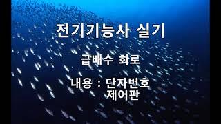 전기기능사 실기_급배수1
