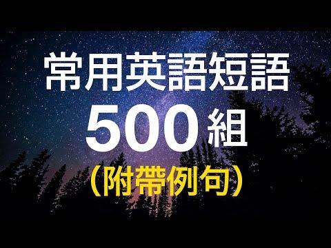 常用英語短語500組(附帶例句)