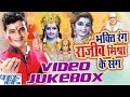 Bhakti Ke Rang Rajeev Mishra Ke Sang - Video Jukebox - Hindi Bhakti Holi Songs 2016 New video