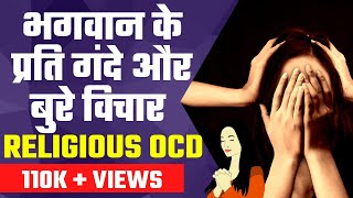 Oh God ! हे भगवान | बुरे विचार  Bad OR Sexual thought about God || How to stop bad OR Sexual thought