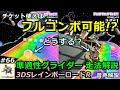 أغنية 【無課金のマリカツアー】3DSレインボーロードR 準適性グライダー走法解説!ポリーンカップ 2019ファイナルツアー#66