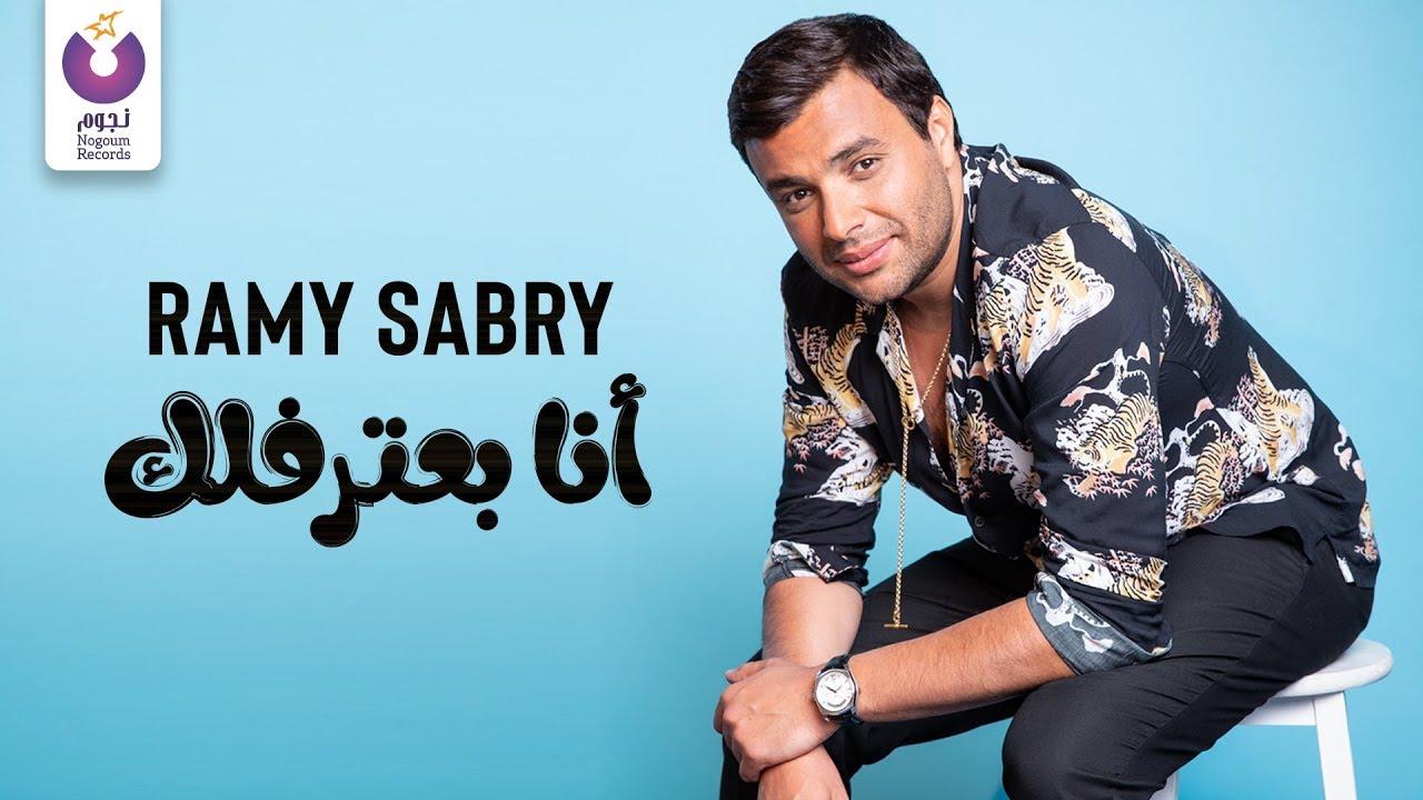 Ramy Sabry - Ana Ba'tereflek (Official Lyrics Video) | (رامي صبري - أنا بعترفلك  (كلمات