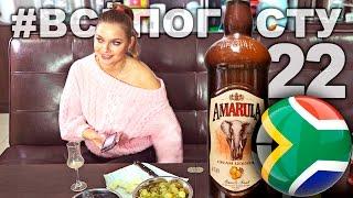 Африканский ликёр АМАРУЛА. Пьяные СЛОНЫ одобряют