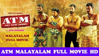 ATM | Malayalam Full Movie HD | Bhagath Manuel | Vinayakan | Jacky Shroff