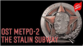 "OST Метро-2 / Official Game Soundtrack ""The Stalin Subway"""