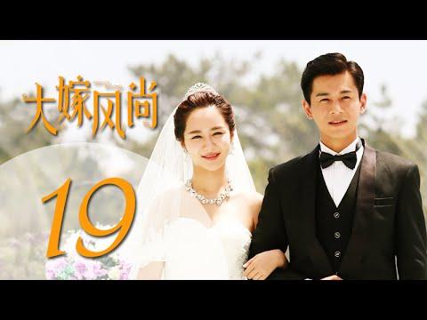 《大嫁风尚》19(主演:杨紫、乔振宇、朱茵、巫刚)丨都市情感喜剧