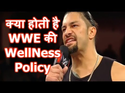 WWE Wellness Policy and Facts about Wellness Policy | You Need to Know