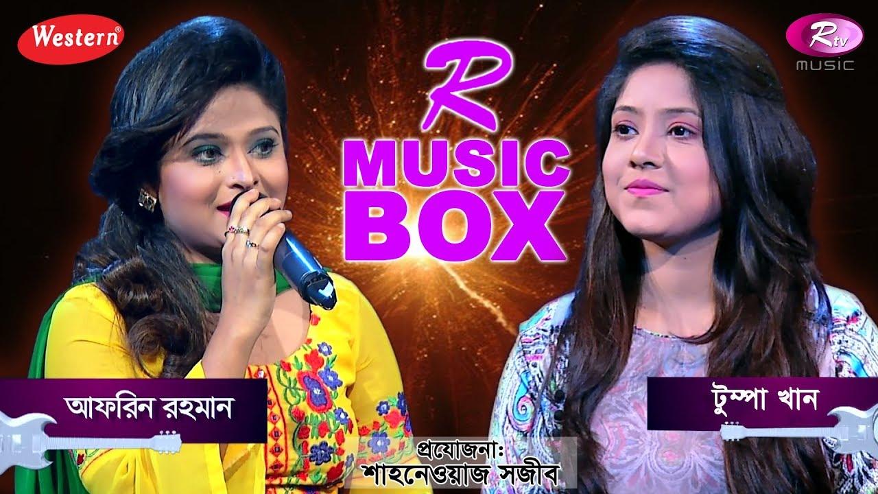R Music Box | Episode 04 | Afrin Rahman | আফরিন রহমান | Rtv Music