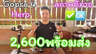 ขายโกโปร ฮีโร่ 4 #2,600฿ #รีวิว GOPRO HERO 7 BLACK กล้องใหม่ลุงเด่น