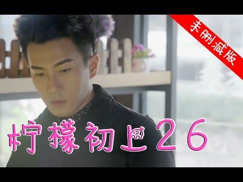 柠檬初上 26丨First Love 26【未删减版】