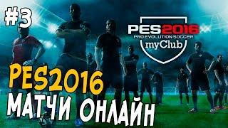 PES 2016 [PS4] - MyCLUB - ПЕРВЫЕ МАТЧИ ОНЛАЙН #3