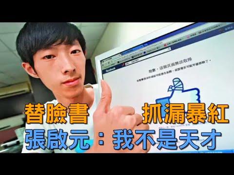 電腦天才 張啟元 替臉書抓漏暴紅 - YouTube