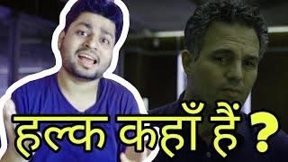 Where is Hulk In Avengers Endgame Trailer ? - Explained in Hindi thumbnail