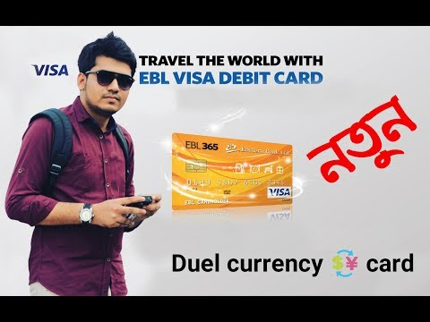 নতুন  EBL Dual Currency  Visa Debit Card A To Z