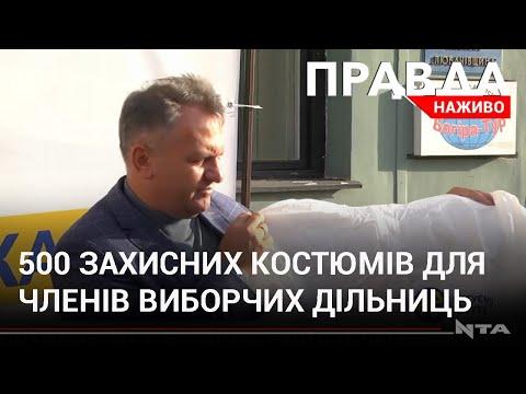 Телеканал НТА: Фонд Петра Порошенка передав 500 захисних костюмів для членів ДВК