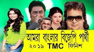 2019 পশ্চিমবঙ্গ লোকসভা প্রার্থী বলিউড স্টার #2019 West Bengal Lok Sabha candidate Bollywood star
