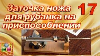 Заточка ножа для рубанка на приспособлении(Новое видео! Заточка ножа для рубанка на приспособлении. Часть 17. Способы заточки ножа для рубанка. Выбор..., 2014-09-27T10:41:50.000Z)