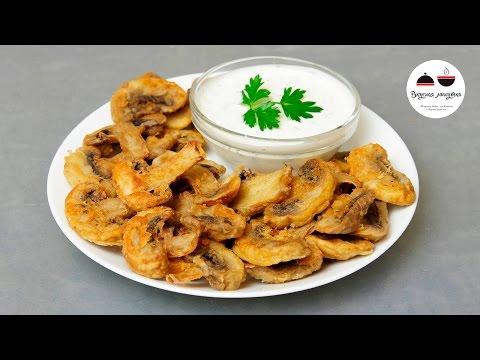 Шампиньоны ХОЧУ ЕЩЁ Обалденная закуска за 5 минут  Appetizer Of Mushrooms