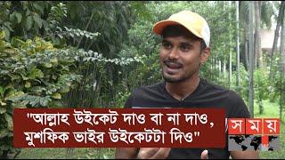 স্ট্যান্ডবাই প্লেয়ার থেকে ফাইনালে নায়ক ! | BD Cricket | Sports News