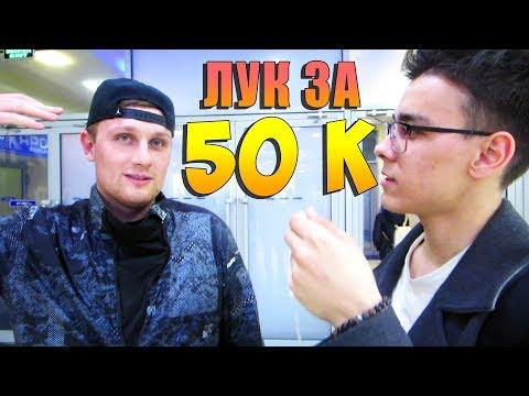 Сколько стоит шмот в Казани? Что носят в Татарстане ? Лук за 50к! Black Star, Nike, Adidas, Rebook,