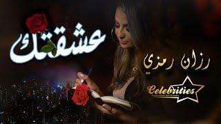 رزان رمزي - عشقتك (حصريا)  | 2020 | Razan Ramzi - Eshaqatk