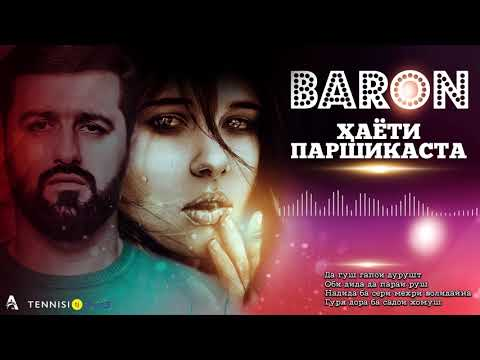 BARON - ҲАЁТИ ПАРШИКАСТА  / BARON - HAYOTI PARSHIKASTA (2020)