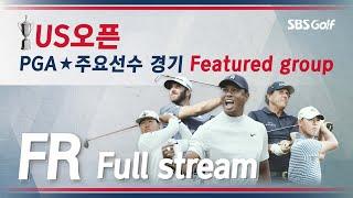 [🇺🇸U.S.오픈] 4라운드  로리 맥길로이, 제이슨 데이...주요선수경기(Featured group) 풀영상/Full Replay