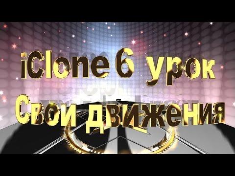 Видео уроки iclone 6