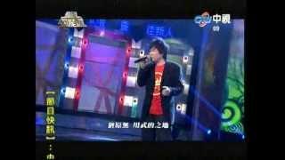 20130427超級歌喉讚 - 洪便當:緣長情短/葉啟田