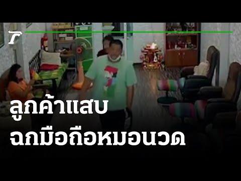 ลูกค้าแสบแอบฉกมือถือ -เบี้ยวค่าตัวหมอนวด | 06-10-64 | ข่าวเที่ยงไทยรัฐ